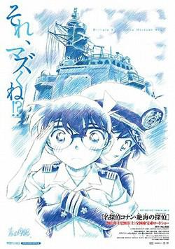 A poster of Detective Conan: Private Eye in the Distant Sea